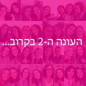 פודקאסט על עקבים - עונה 2